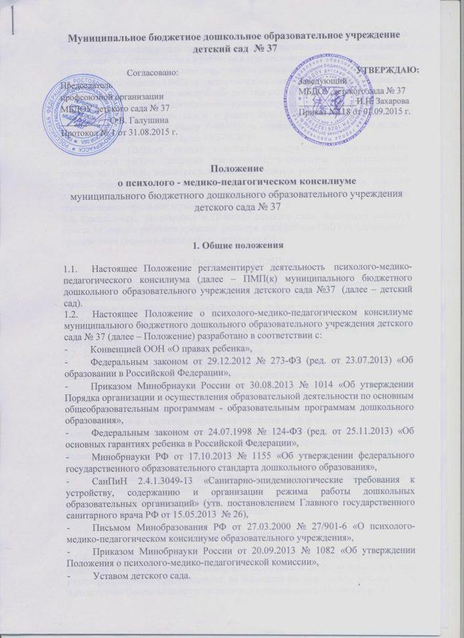 ПМП(к) (Copy)