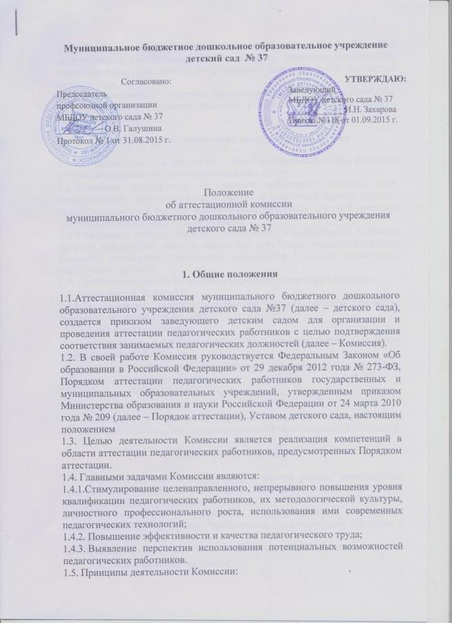 аттест комиссия (Copy)