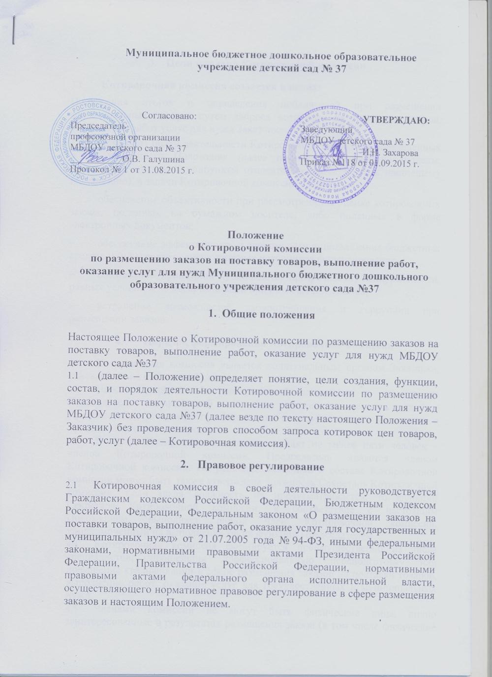 кот комиссия скан (Copy)